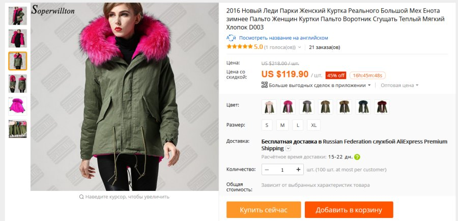 Куртка как у Era Istrefi