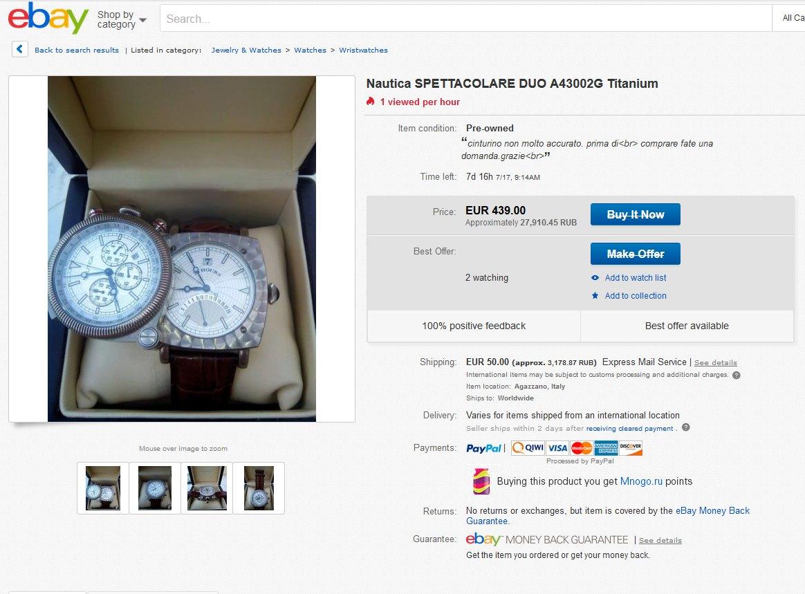 Где купить часы как у Быкова из интернов