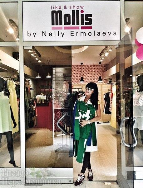 Магазины одежды Нелли Ермолаевой
