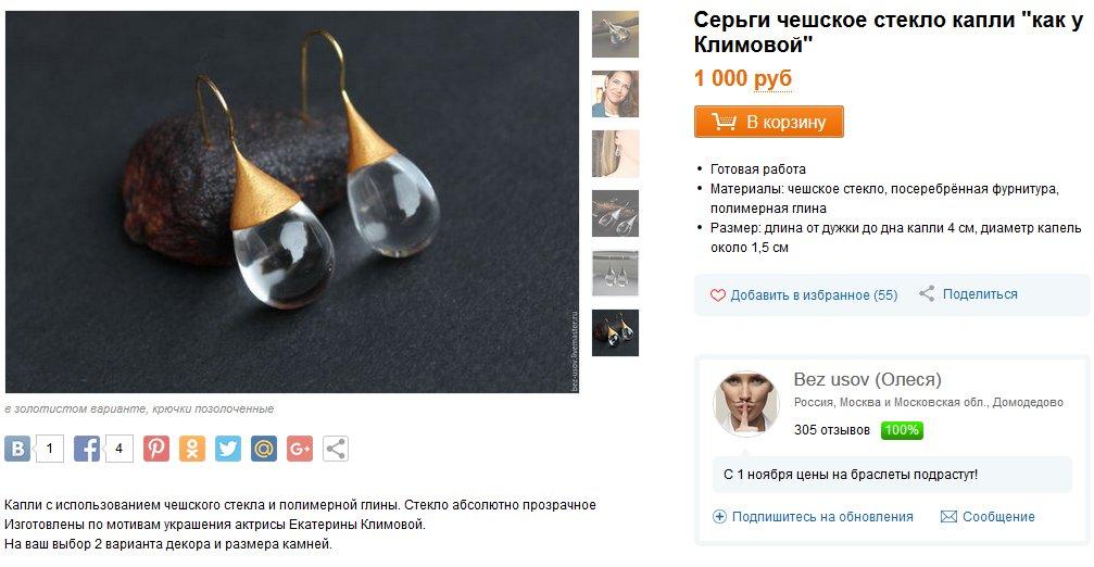 купить серьги как у Екатерины Климовой