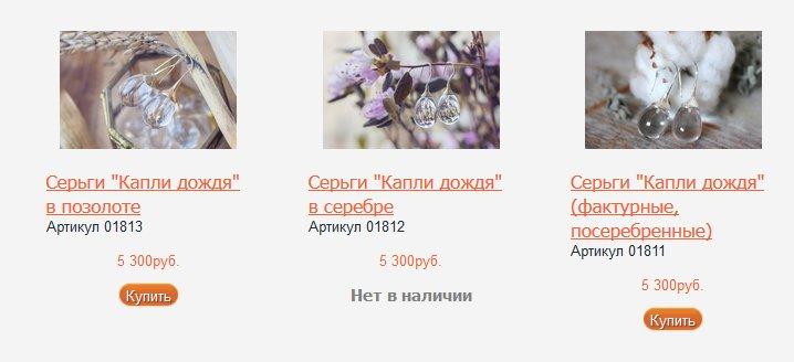 Серьги как у Екатерины Климовой в сериале «Влюбленные женщины»